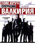 Valkyrie (Blu-ray) - 1t