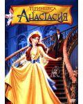Anastasia (DVD) - 1t
