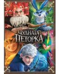 Rise of the Guardians (DVD) - 1t