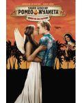 Romeo + Juliet (DVD) - 1t