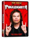 The Rocker (DVD) - 1t