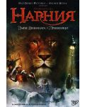 The Chronicles of Narnia: The Lion, the Witch and the Wardrobe (DVD) - 1t