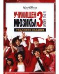 High School Musical 3: Senior Year (DVD) - 1t