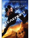 Jumper (DVD) - 1t