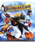 Surf's Up (Blu-ray) - 1t