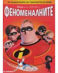 The Incredibles (DVD) - 1t