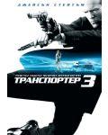 Transporter 3 (DVD) - 1t