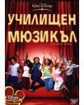 High School Musical (DVD) - 1t